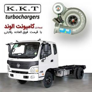 cummins_alvand_turbocharger