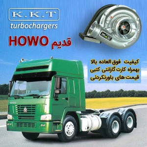 howo_turbocharger