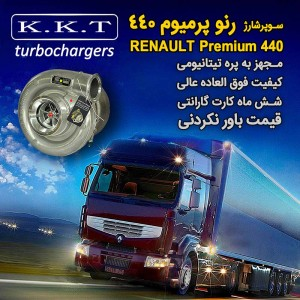 renault_premium_440_turbocharger