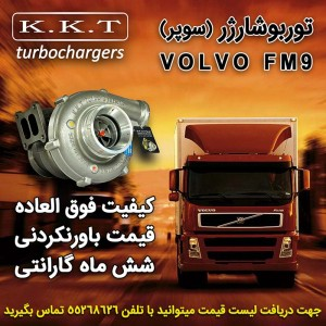 volvo_fm9_turbocharger